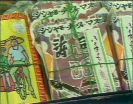 苫小牧駅シシャモチップ寿司s.jpg