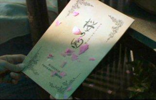 櫻の園2008年版台本.jpg
